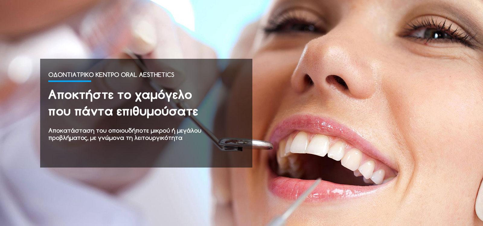 οδοντίατροι Δάφνη
