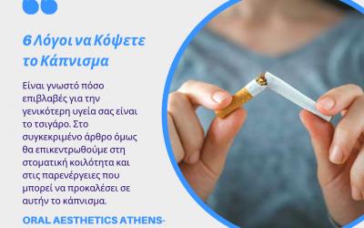 Είναι γνωστό πόσο επιβλαβές για την γενικότερη υγεία σας είναι το τσιγάρο. Στο συγκεκριμένο άρθρο όμως θα επικεντρωθούμε στη στοματική κοιλότητα και στις παρενέργειες που μπορεί να προκαλέσει σε αυτήν το κάπνισμα.