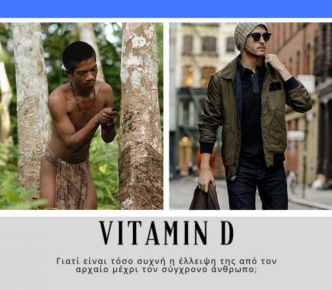 Παρότι ζούμε σε μια χώρα που μπορούμε να απολαμβάνουμε τον ήλιο σχεδόν 12 μήνες κάθε χρόνο, δεν είναι λίγοι εκείνοι που έχουν διαγνωστεί με έλλειψη της βιταμίνης D.